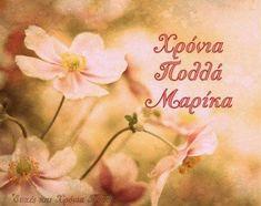 Name Day, Greek Quotes, Birthday Wishes, Names, Happy, Diys, Chanel, Decor, Greek Sayings