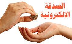 الصدقة الإلكترونية،، في الوطن العربي - مدونة التجارة الإلكترونية العربية
