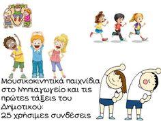 Μουσικοκινητικά παιχνίδια στο Νηπιαγωγείο: 25 χρήσιμες συνδέσεις Preschool Music Activities, Motor Activities, Sensory Activities, Activities For Kids, Beginning Of School, First Day Of School, Pre School, Gym Games, Classroom Games