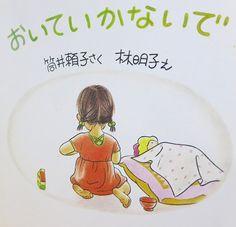 「おいていかないで」筒井頼子 さく 林明子 え出版社:福音館書店☆林明子さんが描かれる子どもの描写は素晴らしく、本来は全ページを紹介したいくらいなのですが・・・せん越ながら特に抜粋しました。 あやこが あそんでいると、おにいちゃんがこっそり へやから でていこうとしました。 あや...