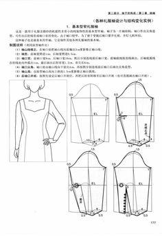 世界经典服装设计与纸样<wbr>基础原理篇<wbr>下集(袖1)2
