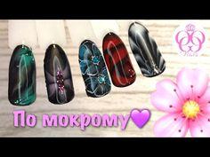 Экспресс дизайн ногтей гель лакамиnail design on wet gel polishЛОВИ СКИДКУNikaNagel - YouTube