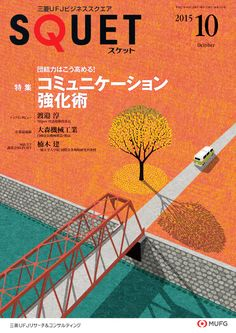Cover illustration for Squet magazine, October 2015 issue. Graphic Design Typography, Graphic Design Illustration, Illustration Art, Graphic Design Inspiration, Creative Inspiration, Ryo Takemasa, Japanese Design, Pictogram, Double Exposure