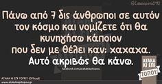 Και νομίζετε ότι θα κυνηγήσω… Best Quotes, Funny Quotes, Funny Statuses, Greek Quotes, Funny Images, Laugh Out Loud, Sarcasm, Jokes, Cards Against Humanity