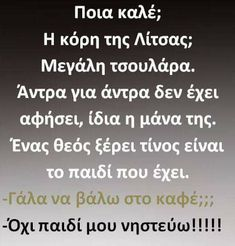 Funny Greek Quotes, Funny Picture Quotes, Favorite Quotes, Best Quotes, Love Quotes, Quotes Quotes, Funny Images, Funny Photos, Funny Statuses