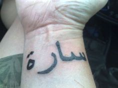 Tattoos with Arabic Names - Names in Arabic Arabic Tattoo Design, Tattoo Designs, Arabic Names, Beste Tattoo, Body Modifications, Tattoo Inspiration, Henna, Tattoo Quotes, Piercings