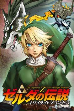 Legend of Zelda: Twilight Princess Manga - when will this come out in english... *sigh*