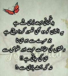 Poetry Quotes In Urdu, Ali Quotes, Love Poetry Urdu, Love Quotes For Him, Wise Quotes, Mood Quotes, Urdu Quotes, Qoutes, Quotations