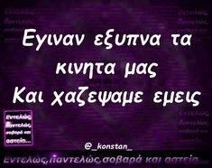 Τα YOLO του Σαββάτου | Athens Voice Funny Quotes, Life Quotes, Funny Greek, Greek Words, Greek Quotes, Have A Laugh, Food For Thought, Picture Quotes, Just In Case