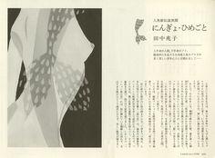 I love this spread!  illustration by Hazuki Miyahara, J-novel「にんぎょ・ひめごと」田中兆子さん