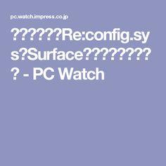 【山田祥平のRe:config.sys】Surfaceがもくろむ次の一手 - PC Watch