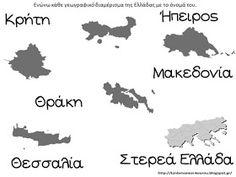 Δραστηριότητες, παιδαγωγικό και εποπτικό υλικό για το Νηπιαγωγείο & το Δημοτικό: Ταξίδι στην Ελλάδα: μαθαίνοντας για τα γεωγραφικά διαμερίσματα Geography, Map, Teaching, Education, Blog, Europe, School, Location Map, Blogging