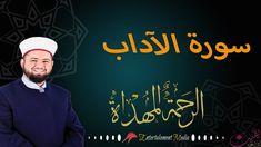 سورة الآداب   - الدكتور زيد الكيلاني - February  14 2018