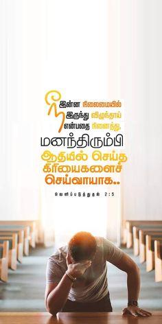 Bible Verses Quotes Inspirational, Bible Quotes, Tamil Bible, Bible Words, Amen, Bible Scripture Quotes, Biblical Quotes, Artist, Scripture Quotes