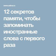 12секретов памяти, чтобы запоминать иностранные слова спервого раза