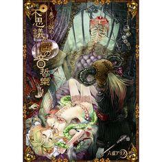 Doujin Music - 不思議の国の音哲樂 悪の目醒め / 六弦アリス (Rokugen Alice)
