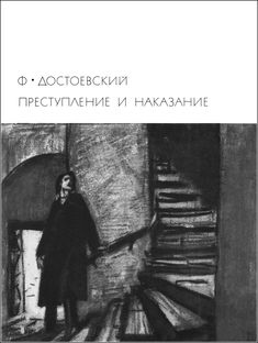 Crime and Punishment. Human Figure Sketches, Figure Sketching, Russian Literature, Classic Literature, Russian Culture, Russian Art, Ghost World, Witch Art, Naruto Characters
