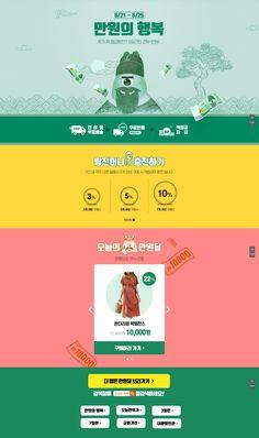#2017년8월4주차 #티몬 #만원의 행복www.ticketmonster.co.kr Magazine Layout Design, Event Banner, Promotional Design, Event Page, Ui Web, Web Layout, Website Design Inspiration, Layout Template, Commercial Design