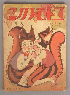 Magazines For Kids, Children's Magazines, Vintage Japanese, Japanese Art, Japanese Monster, Vintage Packaging, Smart Art, Japanese Graphic Design, Children's Book Illustration