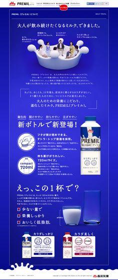 森永 http://www.premil.jp/about/