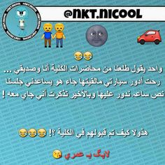 "3,419 Likes, 126 Comments - نكت نيكول واترسون (@nkt.nicool) on Instagram: "" + ايموجي تحبه ؟ - اكسبلور ؟ فولو أحبك ☻ - - وصلوووني 20k @nkt.nicool @nkt.nicool…"""
