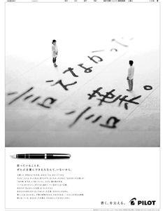 思っていることを、 ぜんぶ言葉にできる人なんて、いないから。 Dm Poster, Poster Layout, Print Layout, Typography Poster, Graphic Design Typography, Japan Design, Ad Design, Layout Design, Creative Advertising