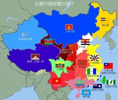 4 Peking, China Map, Mystery Of History, Alternate History, Fantasy Map, Asian History, Flags Of The World, Nose Art, Historical Maps