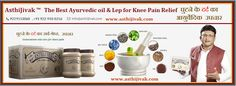 Asthijivak is Ayurvedic knee pain relief oil and paste that contains natural ingredients to relieve pain, heal musculature as well as calcifies bone damage. The presence of rare natural herbs makes it one of the most preferred products when it comes to curing mild as well as chronic knee pain problems.