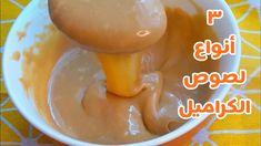 صوص الكراميل كراميل الحليب دولسي دي ليتشي صوص التوفي Youtube Food Pudding Desserts