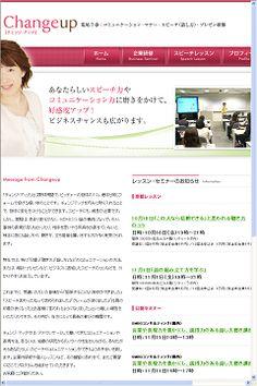 株式会社チェンジ・アップ 様 (2013年3月制作) http://www.speech-changeup.com/ #Web_Design