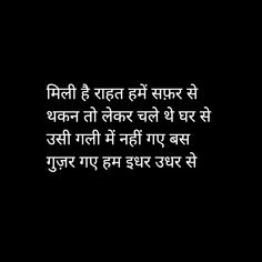 Dil Se, Hindi Quotes, Love Quotes, Poetry, Life, Qoutes Of Love, Quotes Love, Quotes About Love, Poetry Books