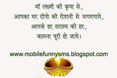 267 best diwali images on pinterest diwali greeting cards diwali mobile funny sms dhan teras choti diwali images choti diwali sms choti diwali m4hsunfo
