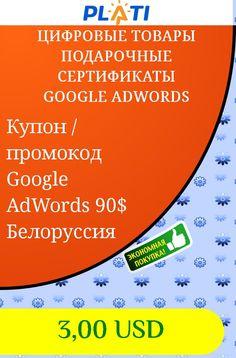 Купоны google adwords гривна сайтов продвижение сайтов поисковых системах контекстная медийная реклама сети интернет