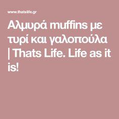 Αλμυρά muffins με τυρί και γαλοπούλα   Thats Life. Life as it is! Muffins, Life, Muffin, Cupcakes