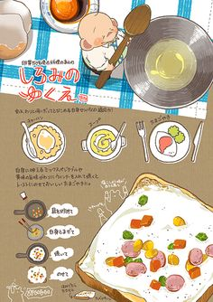 しろみのゆくえ ごはん漫画「ごはんのおとも」が明日2/13に発売します。 よろしくお願いします!