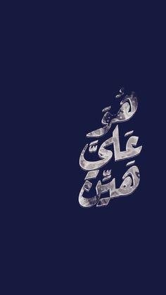 يامن لا يستعصي عليه شيء Quran Verses, Quran Quotes, Poetry Quotes, Words Quotes, Allah, Islamic Quotes Wallpaper, Nature Wallpaper, Beautiful Arabic Words, Funny Arabic Quotes