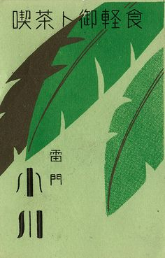 Leaves Matchbox Label - East End Prints Ltd Illustration Design Graphique, Plant Illustration, Art Graphique, Graphic Design Posters, Graphic Art, Vintage Graphic, Vintage Japanese, Japanese Art, Matchbox Art