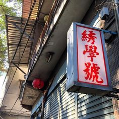"""Childhood memory #uniform #childhood #childhoodmemories #taipei #xinzhuang #taiwan #taiwanese #formosa #asia #travel #travels #travelblogger #travelphotography #photography #fotografia #chinese #chinesecharacter #chinesecharacters #school #schoollife #local #system #architecture #architecturephotography"" by @paochangtsai (Pao (蔡 柏)). #turismo #instalife #ilove #madeinitaly #italytravel #tour #passportready #instavacation #natgeotravel #mytinyatlas #traveldeeper #travelawesome #travelstoke…"