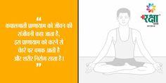 कपालभाती प्राणायाम को जीवन की संजीवनी कहा जाता है, इस प्राणायाम को करने से चेहरे पर चमक आती है और शरीर निरोग रहता है। For More http://rakshapharmacy.com/
