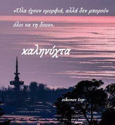 Greek Quotes, Good Morning Quotes, Good Night, Mahatma Gandhi, Nighty Night, Have A Good Night