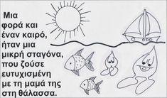 Autumn Activities, Preschool Activities, Greek Language, Water Cycle, Funny Times, Kindergarten Classroom, Art School, Kids And Parenting, Teaching