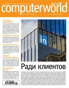 Открытые системы Журнал Computerworld Россия №10/2016