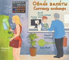 [LEARN RUSSIAN] The Russian picture doctionary: In the bank