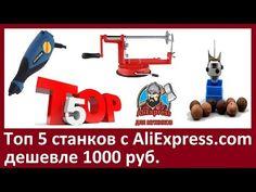(105) ТОП 5 СТАНКОВ ДЕШЕВЛЕ 1000 РУБ. С АЛИЭКСПРЕСС ДЛЯ ДОМАШНЕГО БИЗНЕСА! - YouTube