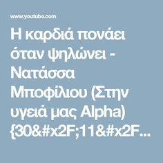 Η καρδιά πονάει όταν ψηλώνει - Νατάσσα Μποφίλιου (Στην υγειά μας Alpha) {30/11/2013} - YouTube Youtube, Youtubers, Youtube Movies