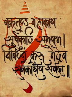 An auspicious start with Ganesha Manta Mantra Tattoo, Mantra In English, Ganpati Mantra, Om Tattoo Design, Tattoo Designs, Marathi Calligraphy, Sanskrit Mantra, Ganesh Images, Shiva Tattoo