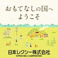 十福の湯、湯っ蔵んどを運営する日本レクシーのWebサイトです。信州長野の地から温泉と食を極める。