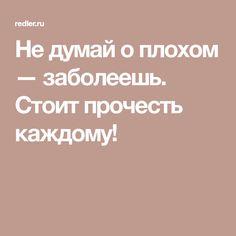 """Не думай о плохом — заболеешь. Стоит прочесть каждому! Поговорки, афоризмы и шутки - Всегда найдется пара минут для это. <a href=""""https://www.natr-nn.ru/blog/category/entertainment"""">Еще больше постеров</a>"""