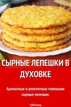Ароматные и аппетитные тоненькие сырные лепешки. #рецепты #еда #кулинария #выпечка #вегетарианство