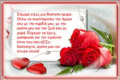 Poetry and Worldwide Wishes: Good Morning Picture with Roses with Lovely Background Good Morning Messages, Good Morning Wishes, Day Wishes, Good Morning Picture, Morning Pictures, Anniversary Pictures, Happy Anniversary, Beautiful Roses, Life Is Beautiful